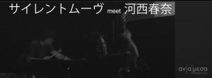 silent move meet Haruna Kawanishi